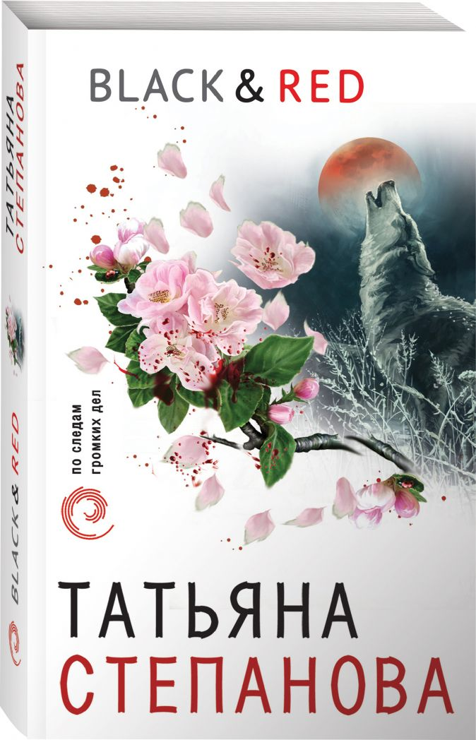 Татьяна Степанова - Black & Red обложка книги