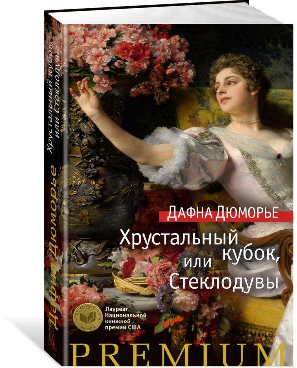 Дюморье Д. Хрустальный кубок, или Стеклодувы