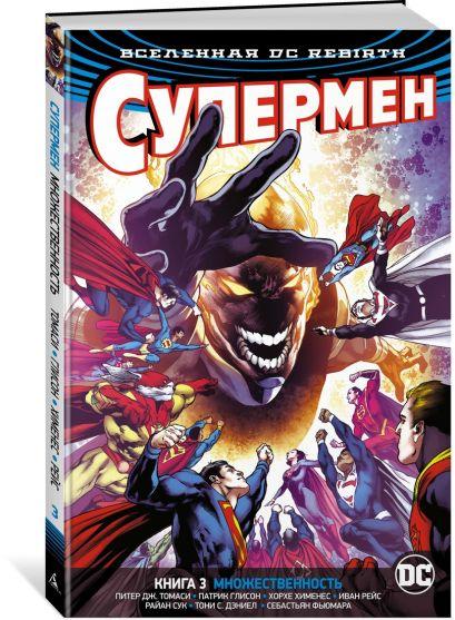 Вселенная DC. Rebirth. Супермен. Книга 3. Множественность - фото 1