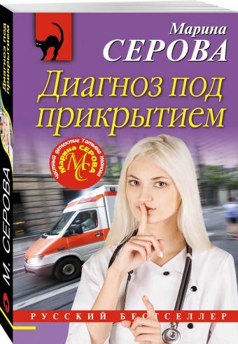 Диагноз под прикрытием Марина Серова