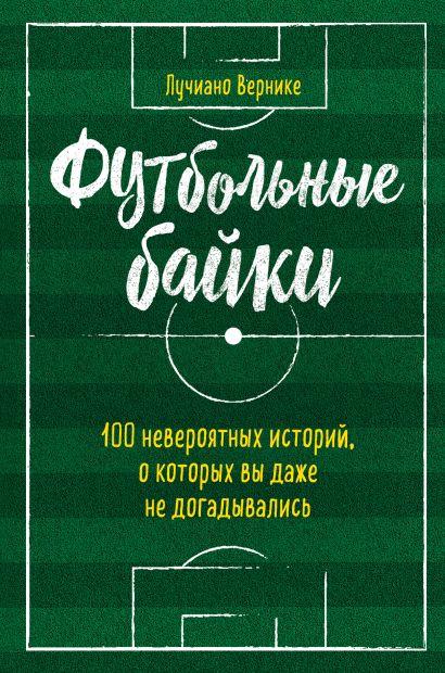 Футбольные байки: 100 невероятных историй, о которых вы даже не догадывались - фото 1