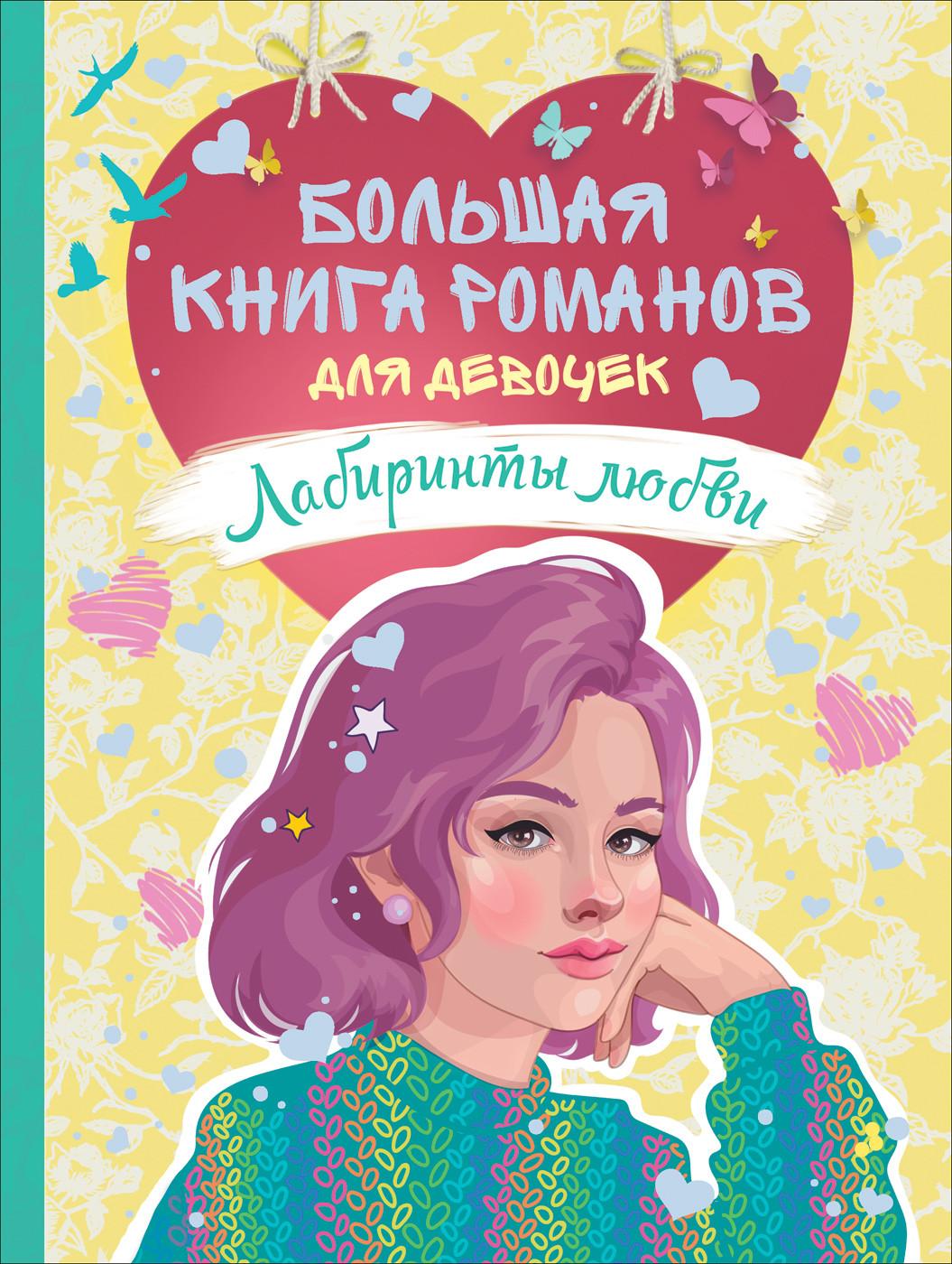 Никольская А., Смелик Э., Евсеева М. и др. Большая книга романов для девочек. Лабиринты любви