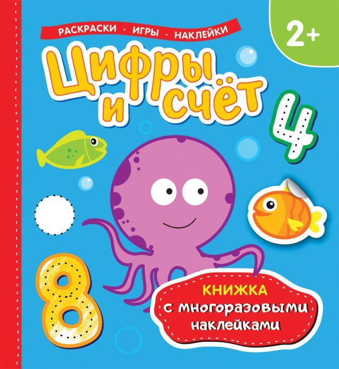 Цифры и счет (Книжка с многоразовыми наклейками) Котятова Н. И.