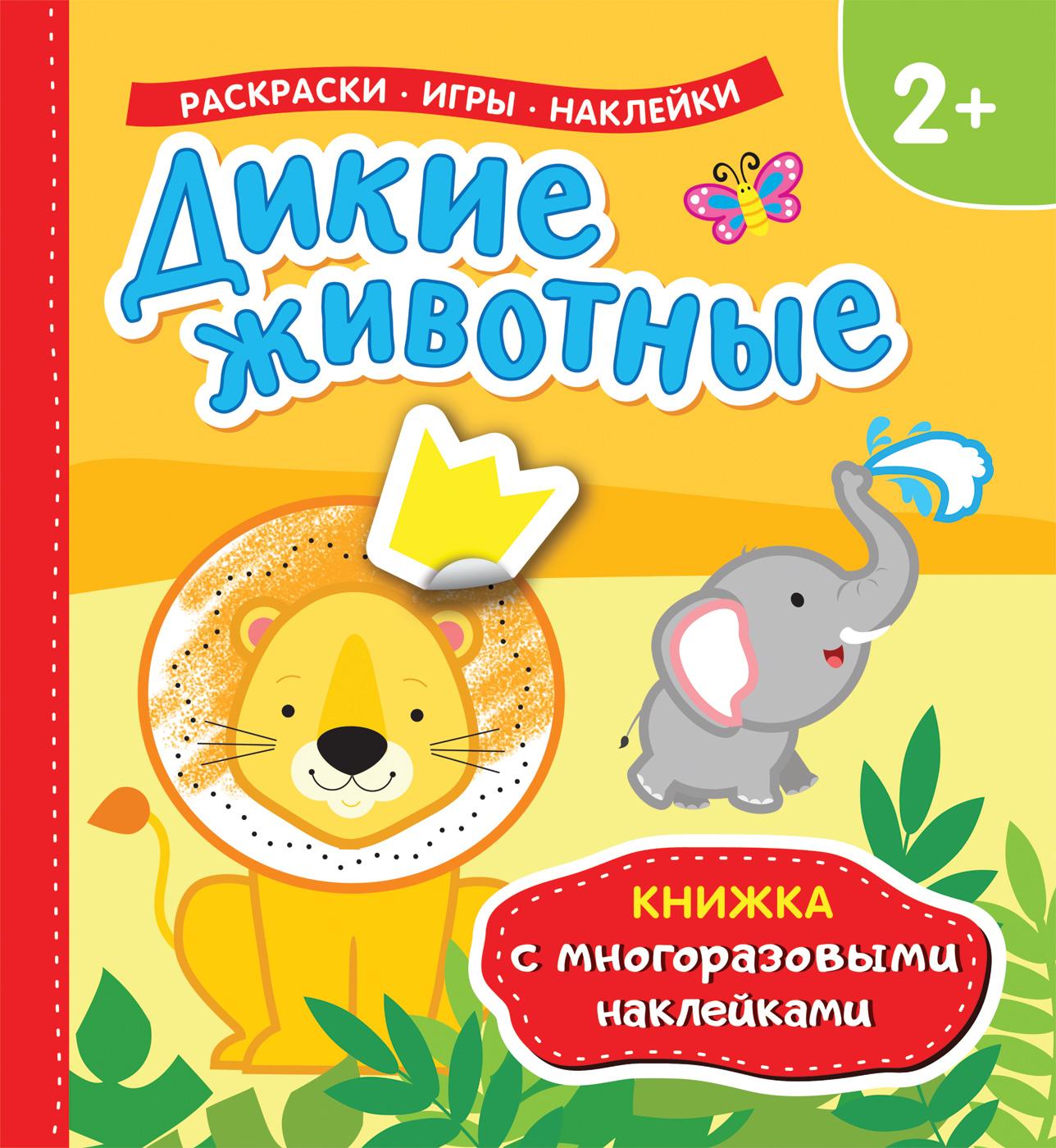 Котятова Н. И. Дикие животные (Книжка с многоразовыми наклейками) соко мари кролик книжка с многоразовыми наклейками