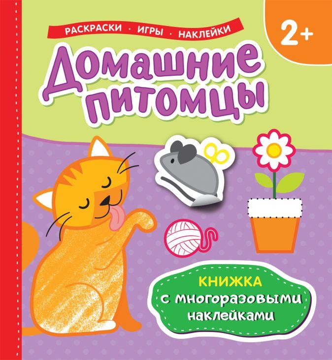 Домашние питомцы (Книжка с многоразовыми наклейками) Котятова Н. И.