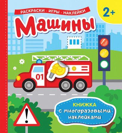 Машины (Книжка с многоразовыми наклейками) - фото 1