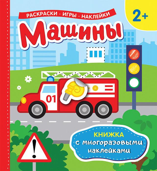 Котятова Н. И. Машины (Книжка с многоразовыми наклейками) соко мари кролик книжка с многоразовыми наклейками