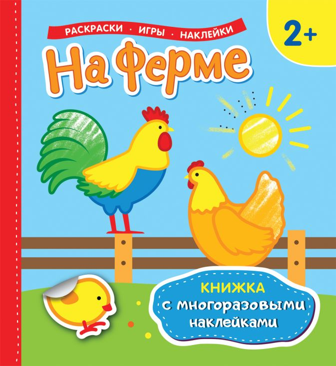 На ферме (Книжка с многоразовыми наклейками) Котятова Н. И.