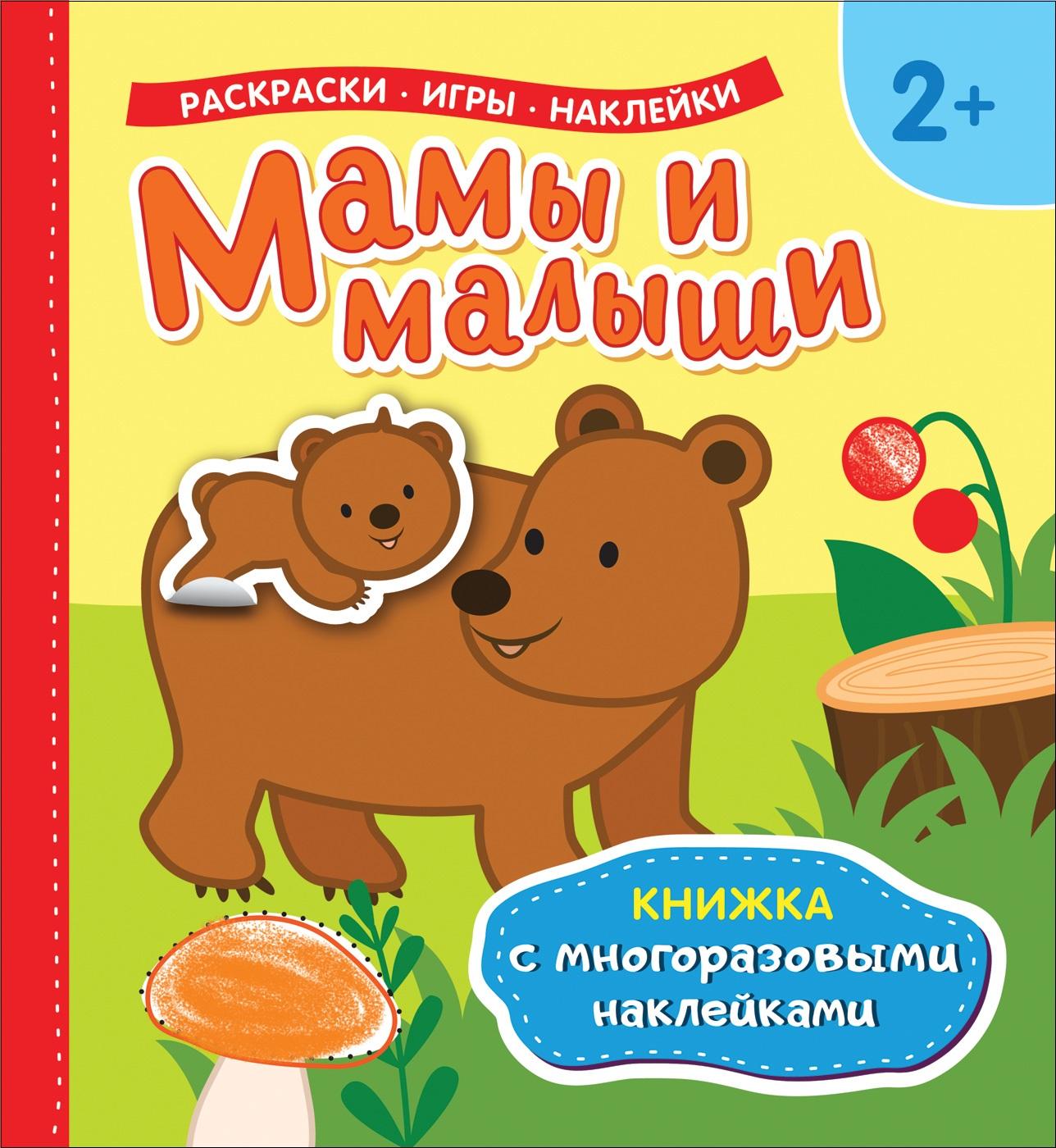 Котятова Н. И. Мамы и малыши (Книжка с многоразовыми наклейками) соко мари кролик книжка с многоразовыми наклейками