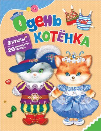 Котятова Н. И. - Одень котенка обложка книги