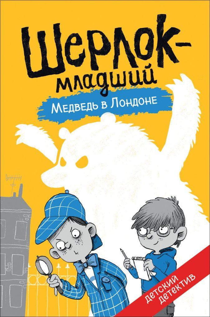 THILO - Шерлок-младший. Медведь в Лондоне обложка книги