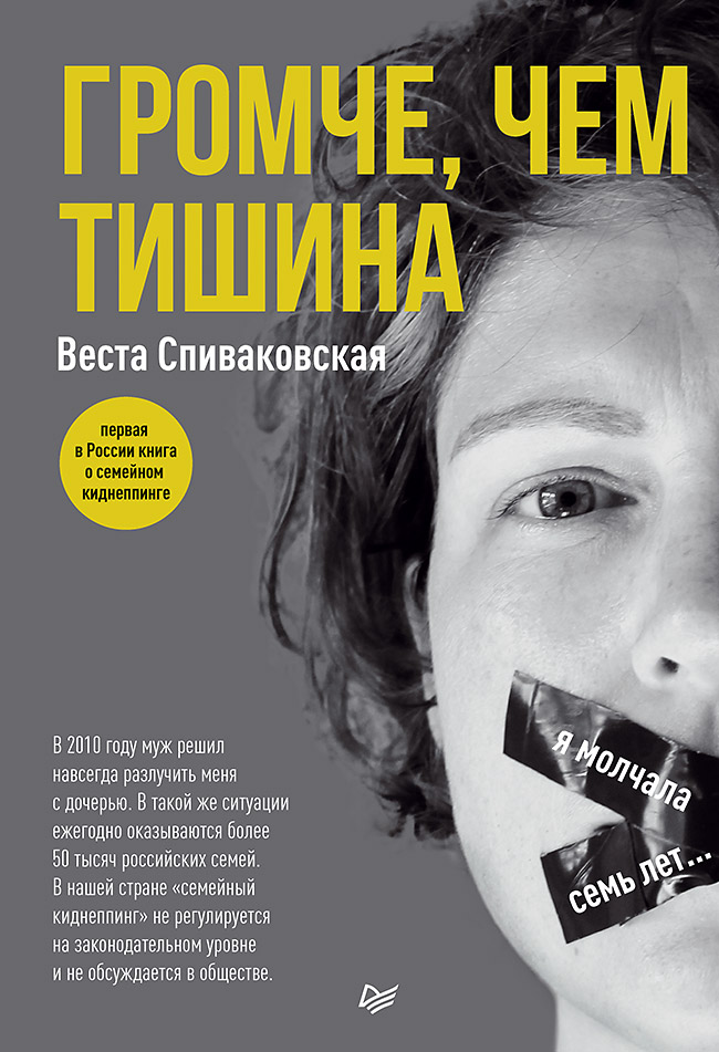 Громче, чем тишина. Первая  в Росcии книга о семейном киднеппинге ( Спиваковская В  )