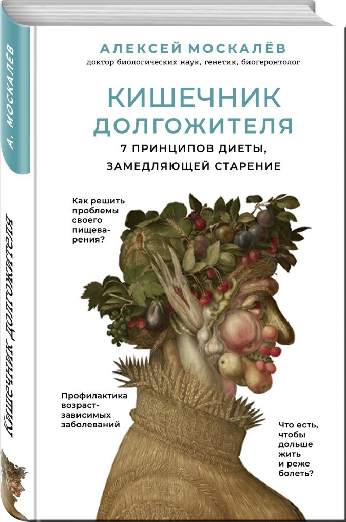 Кишечник долгожителя. 7 принципов диеты, замедляющей старение. 2-е издание Алексей Москалев