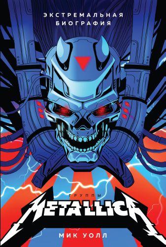 Мик Уолл - Metallica. Экстремальная биография группы обложка книги