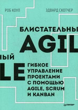 цена на Блистательный Agile. Гибкое управление проектами с помощью Agile, Scrum и Kanban