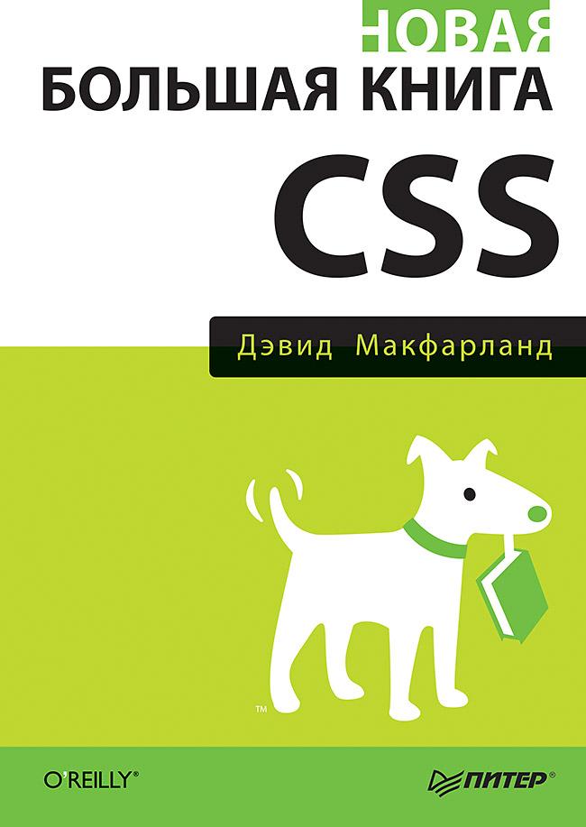 Макфарланд Д - Новая большая книга CSS обложка книги