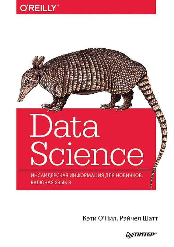 Zakazat.ru: Data Science. Инсайдерская информация для новичков. Включая язык R. О Нил К