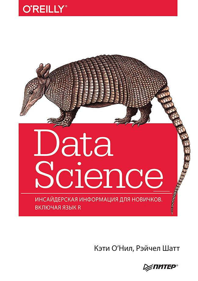 О Нил К - Data Science. Инсайдерская информация для новичков. Включая язык R обложка книги