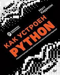 Zakazat.ru: Как устроен Python. Гид для разработчиков, программистов и интересующихся