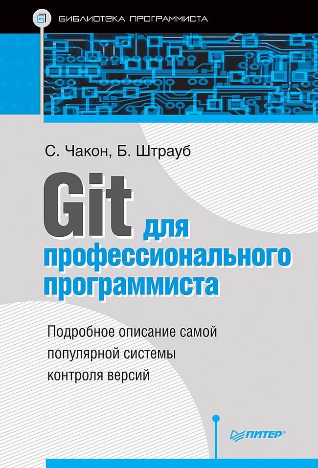 Чакон С - Git для профессионального программиста Подробное описание самой популярной системы контроля версий. обложка книги