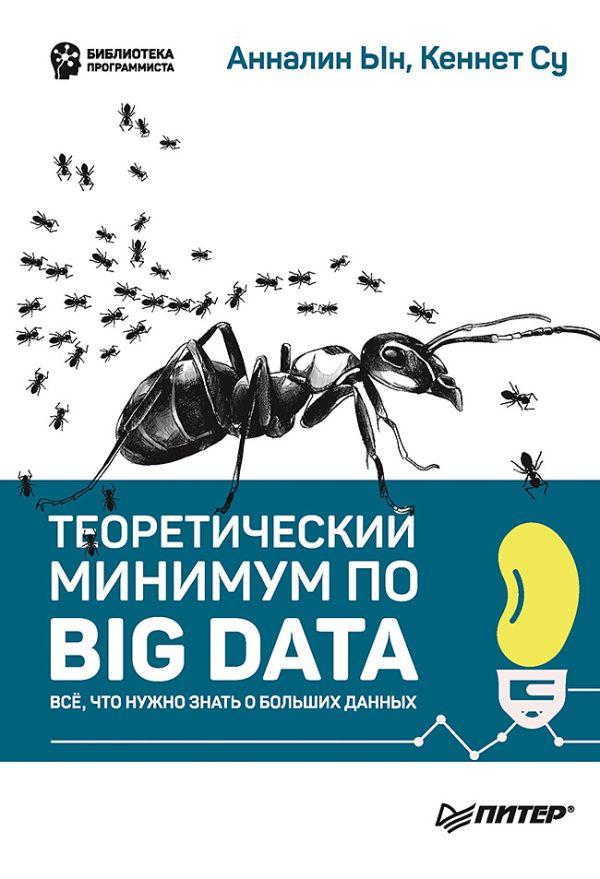 Теоретический минимум по Big Data. Всё что нужно знать о больших данных julia ch функциональное питание всё что нужно знать о протеине
