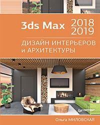 Миловская О С - 3ds Max 2018 и 2019. Дизайн интерьеров и архитектуры обложка книги