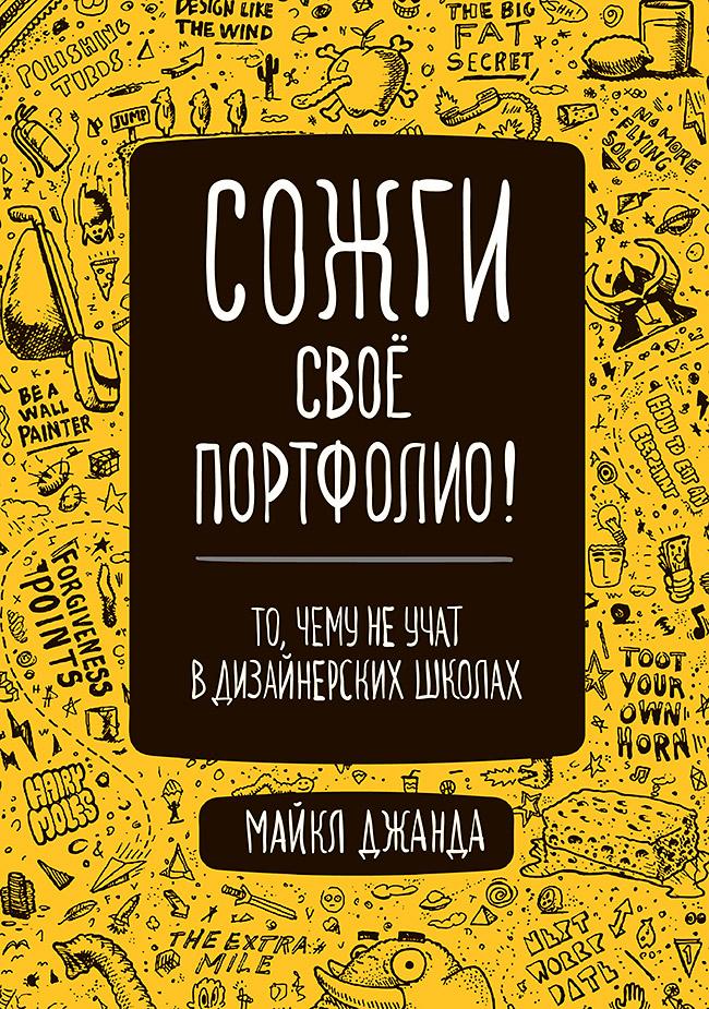 Джанда М - Сожги свое портфолио! То, чему не учат в дизайнерских школах обложка книги