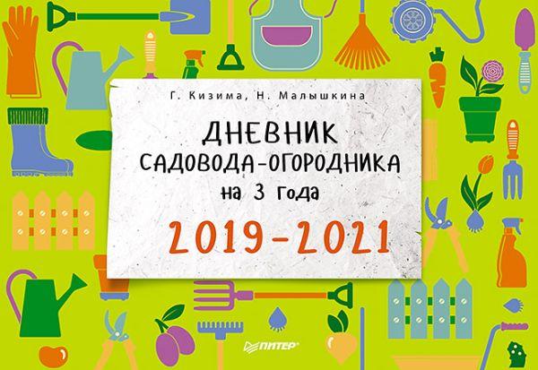 Кизима Г А Дневник садовода-огородника на 3 года. 2019–2021