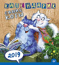 Календарик. Cиние коты 2019 Зенюк И В