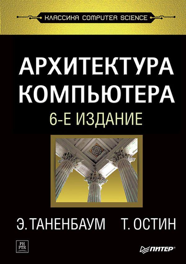 Таненбаум Э С Архитектура компьютера. 6-е изд. барякина э справочник писателя
