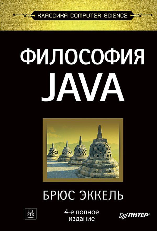 Эккель Б Философия Java. 4-е полное изд. флэнаган д java в примерах справочник учебное посбие к книге java справочник 2 е изд