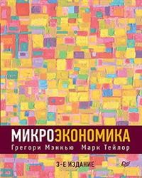 Микроэкономика. 3-е изд. ( Мэнкью Н Г  )