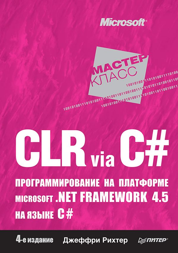 Рихтер Д CLR via C#. Программирование на платформе Microsoft .NET Framework 4.5 на языке C#. 4-е изд. abhishek sur visual studio 2012 and net 4 5 expert development cookbook