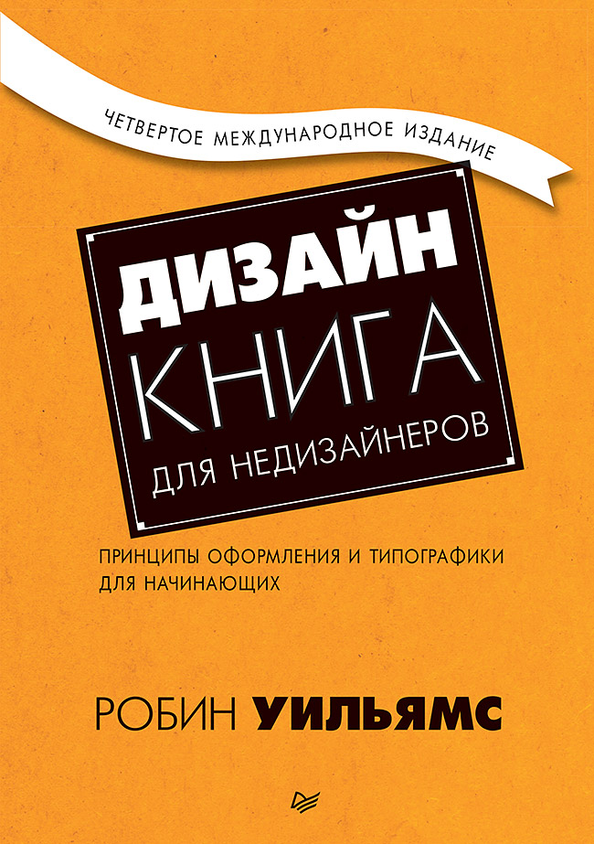 Дизайн. Книга для недизайнеров. 4-е изд. принципы оформления и типографики для начинающих ( Уильямс Роб  )
