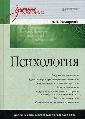 Столяренко Л.Д. Психология: Учебник для вузов