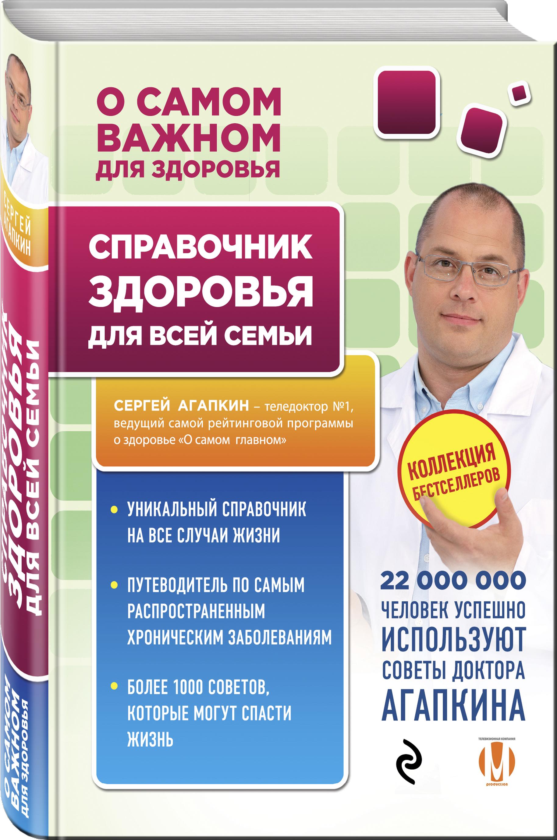 Справочник здоровья для всей семьи ( Сергей Агапкин  )