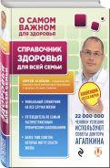Справочник здоровья для всей семьи