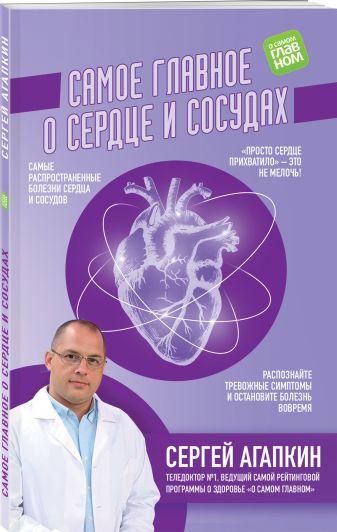 Сергей Агапкин - Самое главное о сердце и сосудах обложка книги