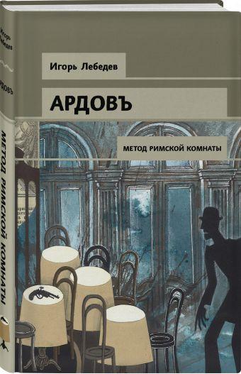 Метод римской комнаты Игорь Лебедев
