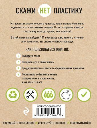 Скажи «НЕТ» пластику: 101 способ использовать меньше пластика и спасти мир Мария Ершова