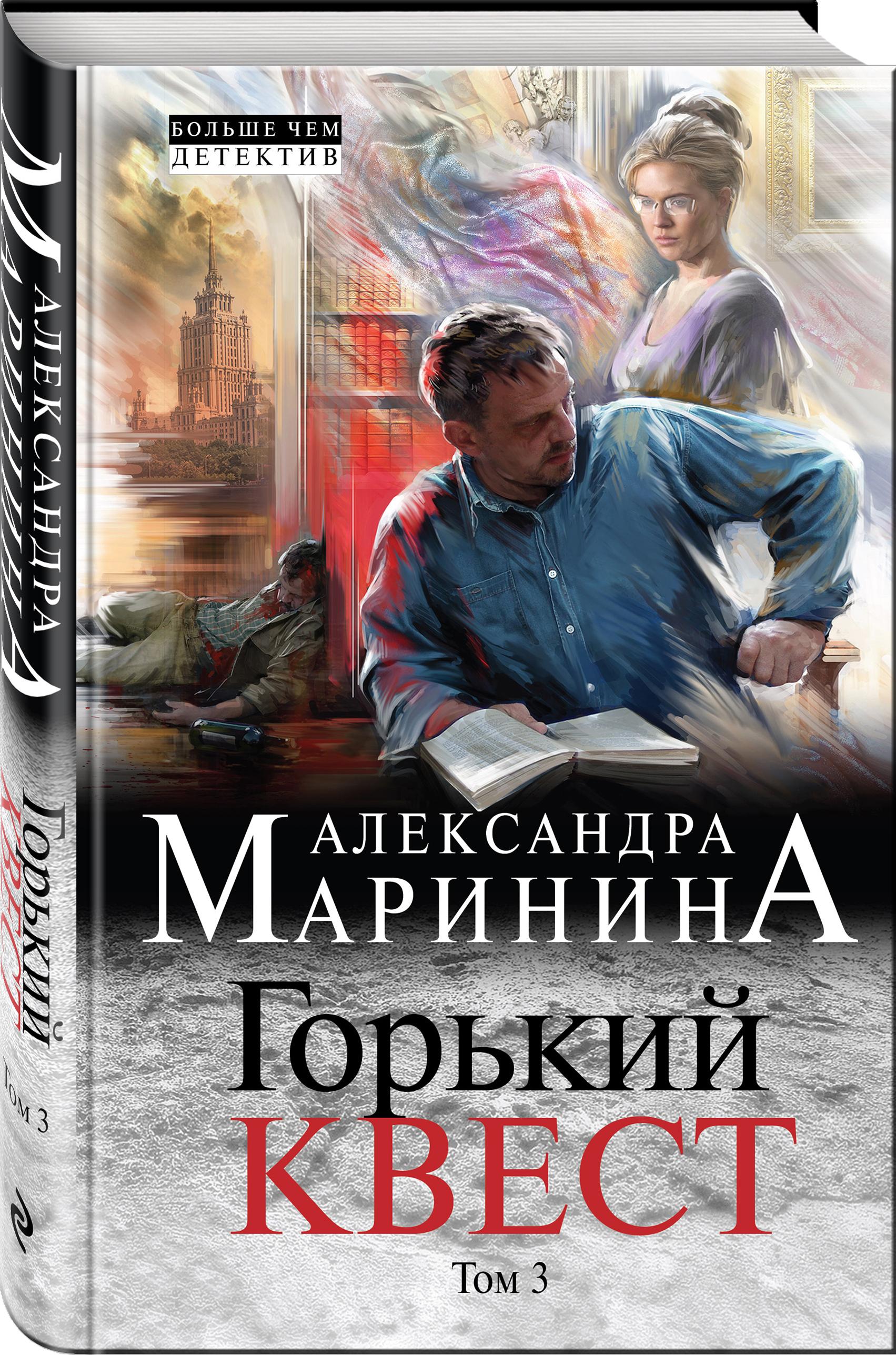 Маринина А. Путешествие в обратно (комплект из 3 книг)