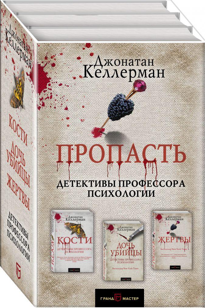 Келлерман Дж. - Пропасть (комплект из 3 книг) обложка книги