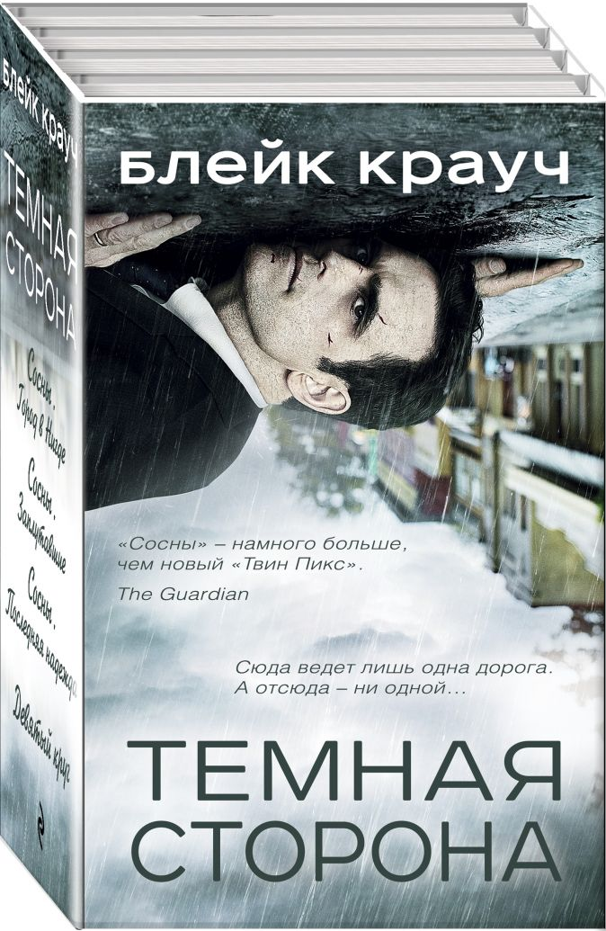 Крауч Б. - Темная сторона (комплект из 4 книг) обложка книги