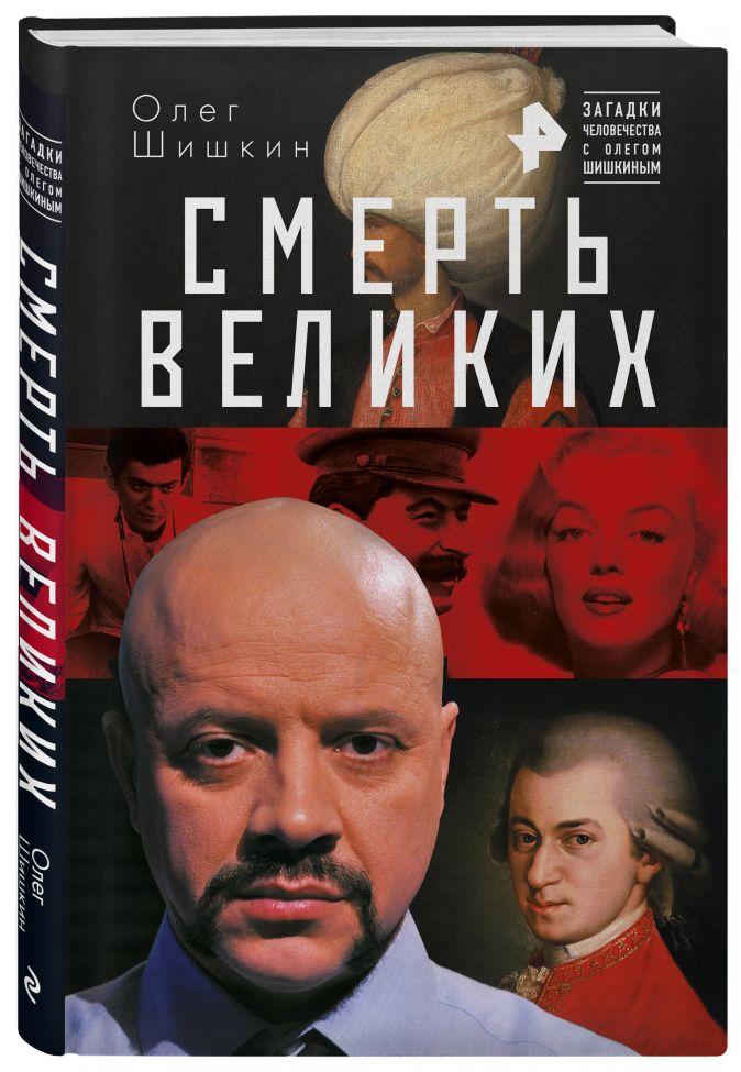 Олег Шишкин - Смерть великих обложка книги