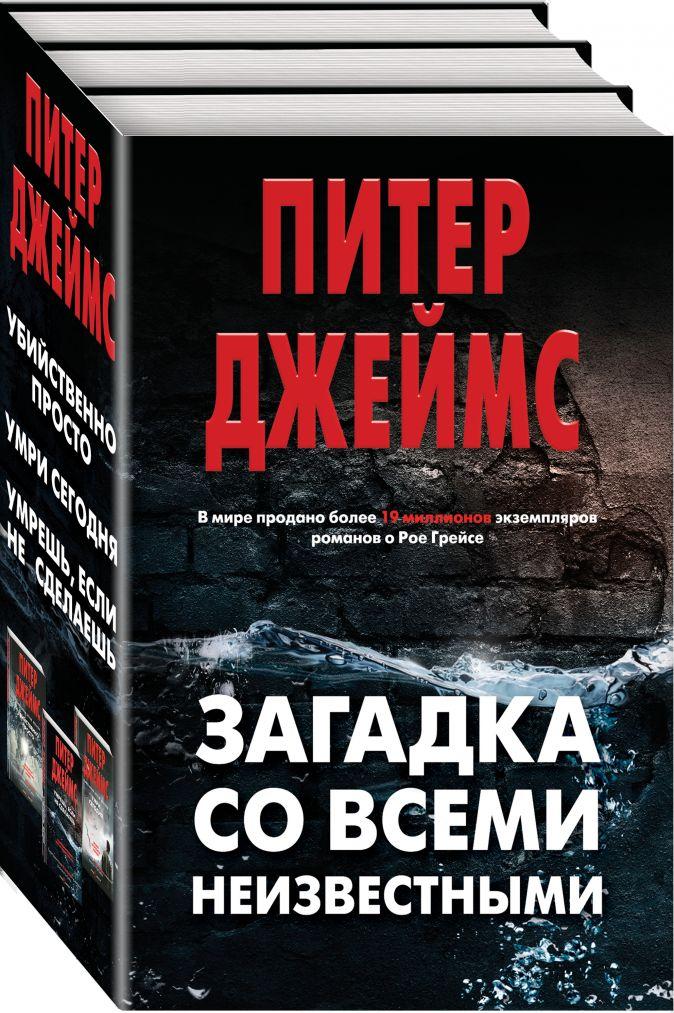 Джеймс П. - Загадка со всеми неизвестными (комплект из 3 книг) обложка книги