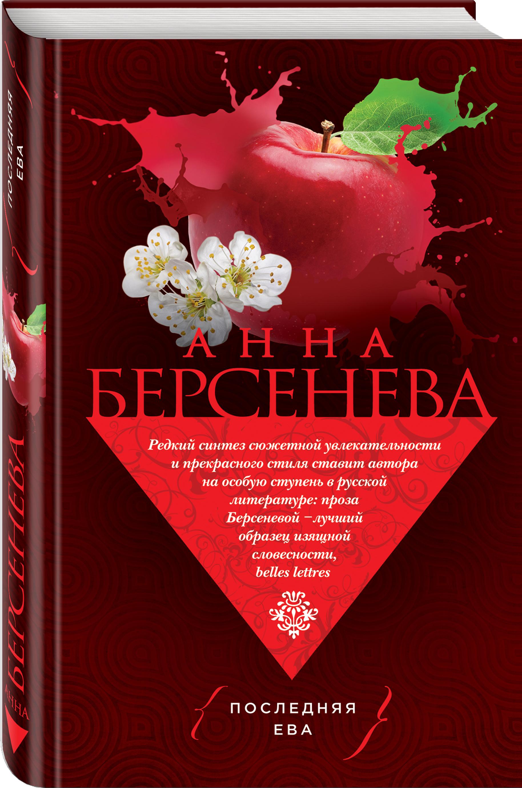 Анна Берсенева Последняя Ева