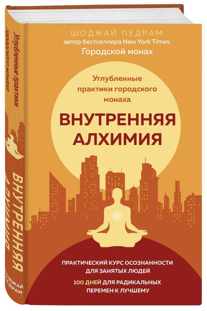 Внутренняя алхимия.Путь городского монаха к счастью, здоровью и яркой жизни Педрам Шоджай