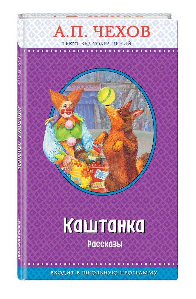 А. П. Чехов - Каштанка. Рассказы (с крупными буквами, ил. Д. Кардовского) обложка книги