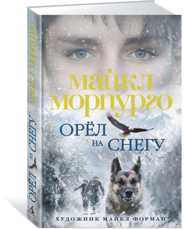Морпурго М. Орёл на снегу азбука книга изд азбука орёл на снегу морпурго м 192 ст