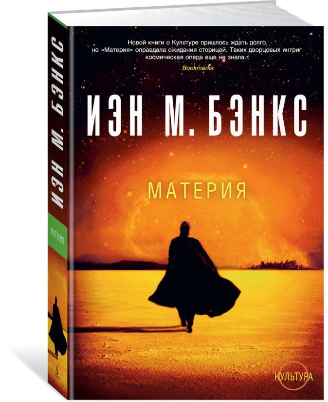 Бэнкс И.М. - Материя. Цикл Культура обложка книги